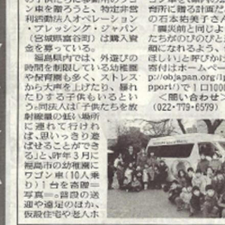 読売新聞に福島の子供へのバス寄贈キャンペーン記事掲載