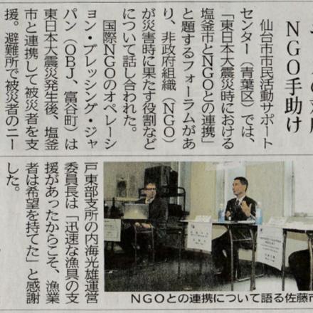 3月18日河北新報にパネルディスカッションが掲載されました