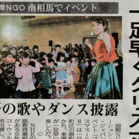 福島民報新聞に掲載